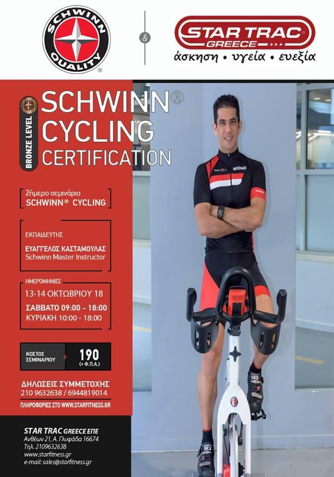 Schwinn Cycling Certification Bronze Level Starfitness